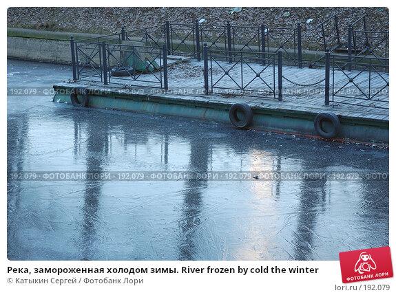 Река, замороженная холодом зимы. River frozen by cold the winter, фото № 192079, снято 3 января 2008 г. (c) Катыкин Сергей / Фотобанк Лори