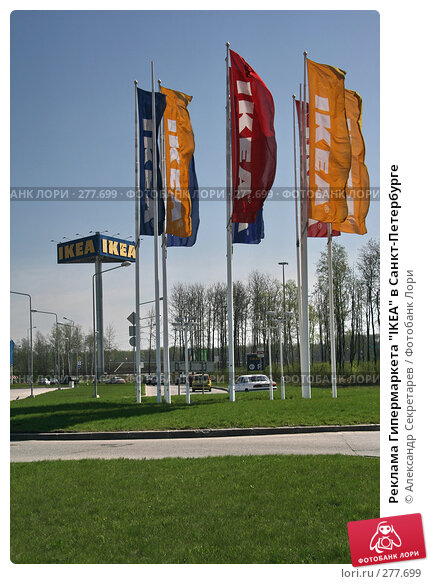 "Купить «Реклама Гипермаркета ""IKEA"" в Санкт-Петербурге», фото № 277699, снято 3 мая 2008 г. (c) Александр Секретарев / Фотобанк Лори"