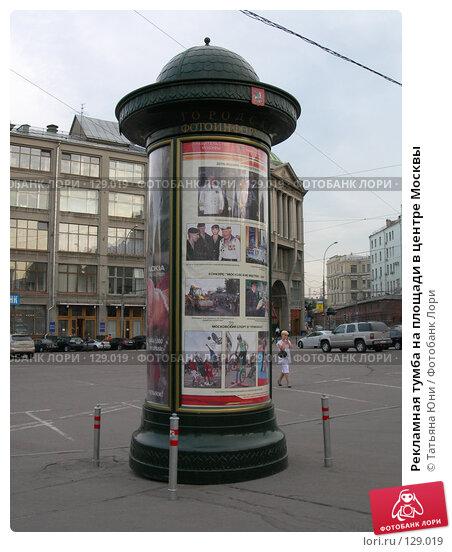 Рекламная тумба на площади в центре Москвы, эксклюзивное фото № 129019, снято 16 августа 2007 г. (c) Татьяна Юни / Фотобанк Лори