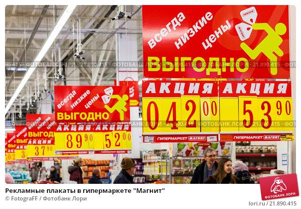 """Купить «Рекламные плакаты в гипермаркете """"Магнит""""», фото № 21890415, снято 7 февраля 2016 г. (c) FotograFF / Фотобанк Лори"""