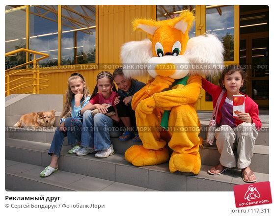 Купить «Рекламный друг», фото № 117311, снято 24 июня 2007 г. (c) Сергей Бондарук / Фотобанк Лори