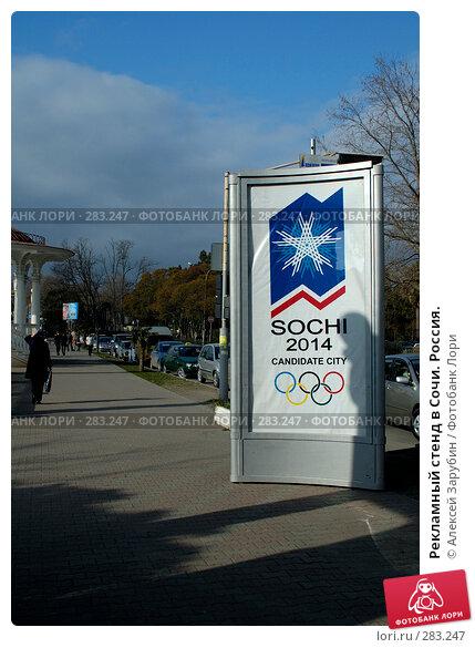 Рекламный стенд в Сочи. Россия., фото № 283247, снято 18 февраля 2007 г. (c) Алексей Зарубин / Фотобанк Лори