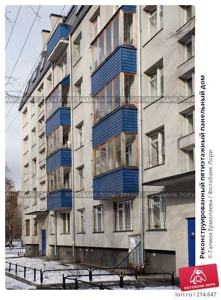 Реконструированный пятиэтажный панельный дом, фото № 214647, снято 4 марта 2008 г. (c) Галина Ермолаева / Фотобанк Лори