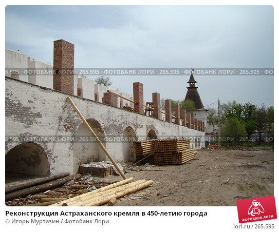 Реконструкция Астраханского кремля в 450-летию города, фото № 265595, снято 27 апреля 2008 г. (c) Игорь Муртазин / Фотобанк Лори