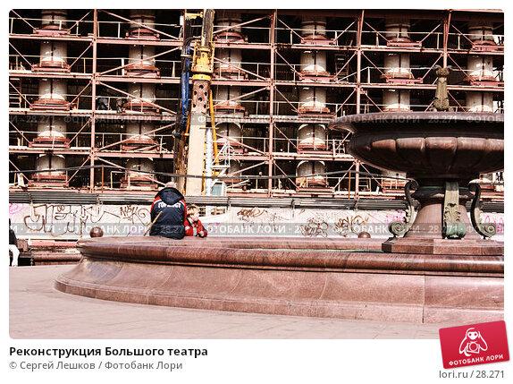Реконструкция Большого театра, фото № 28271, снято 21 марта 2007 г. (c) Сергей Лешков / Фотобанк Лори