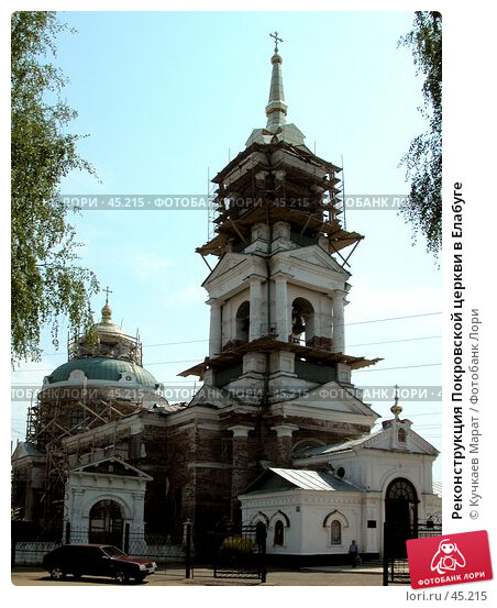 Реконструкция Покровской церкви в Елабуге, фото № 45215, снято 20 мая 2007 г. (c) Кучкаев Марат / Фотобанк Лори