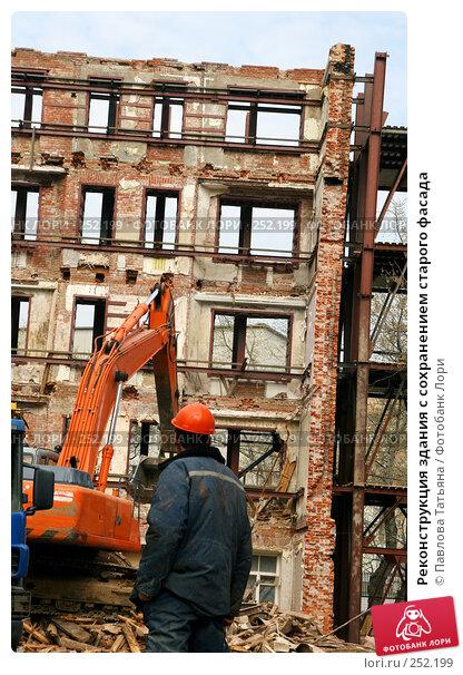 Реконструкция здания с сохранением старого фасада, фото № 252199, снято 10 апреля 2008 г. (c) Павлова Татьяна / Фотобанк Лори