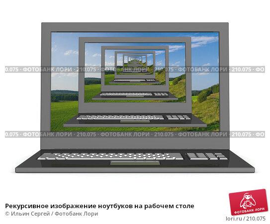 Рекурсивное изображение ноутбуков на рабочем столе, иллюстрация № 210075 (c) Ильин Сергей / Фотобанк Лори