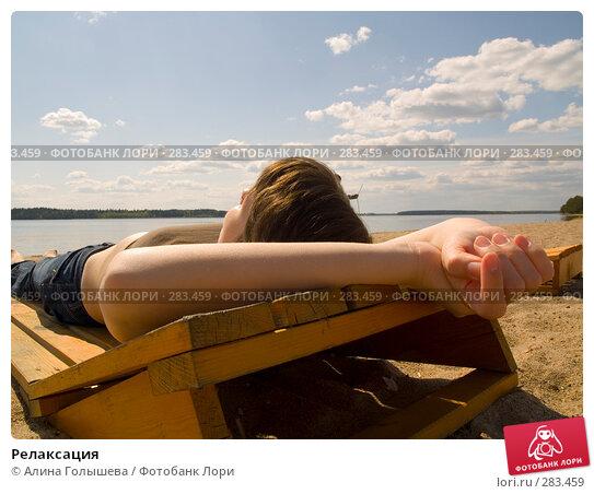 Релаксация, эксклюзивное фото № 283459, снято 9 мая 2008 г. (c) Алина Голышева / Фотобанк Лори