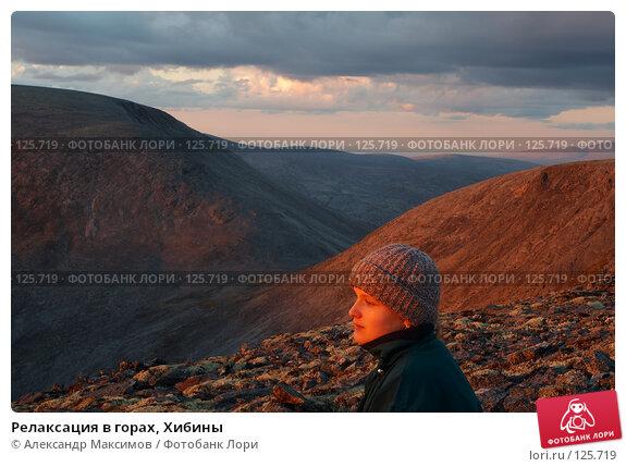 Купить «Релаксация в горах, Хибины», фото № 125719, снято 24 августа 2006 г. (c) Александр Максимов / Фотобанк Лори