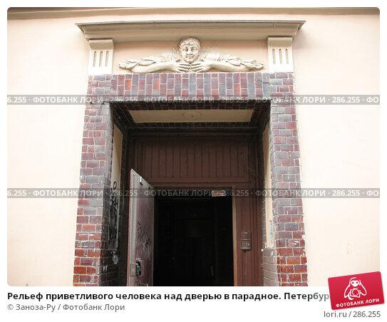 Рельеф приветливого человека над дверью в парадное. Петербург., фото № 286255, снято 11 мая 2008 г. (c) Заноза-Ру / Фотобанк Лори