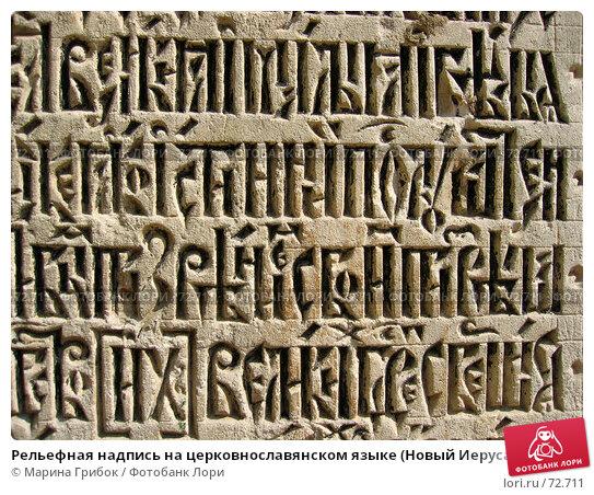 Купить «Рельефная надпись на церковнославянском языке (Новый Иерусалим, Московская область)», фото № 72711, снято 1 мая 2006 г. (c) Марина Грибок / Фотобанк Лори