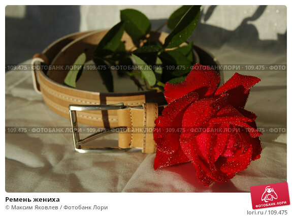 Ремень жениха, фото № 109475, снято 12 августа 2007 г. (c) Максим Яковлев / Фотобанк Лори