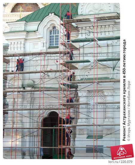 Купить «Ремонт Астраханского кремля в 450-летию города», фото № 220079, снято 25 апреля 2018 г. (c) Игорь Муртазин / Фотобанк Лори