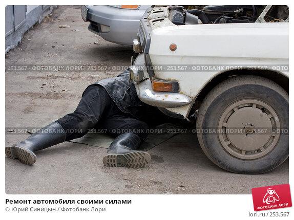 Ремонт автомобиля своими силами, фото № 253567, снято 17 марта 2008 г. (c) Юрий Синицын / Фотобанк Лори
