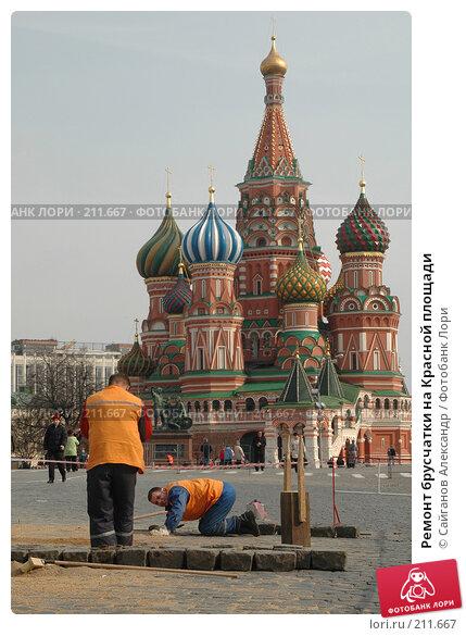 Купить «Ремонт брусчатки на Красной площади», эксклюзивное фото № 211667, снято 13 марта 2005 г. (c) Сайганов Александр / Фотобанк Лори