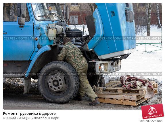 Ремонт грузовика в дороге, фото № 228083, снято 24 января 2008 г. (c) Юрий Синицын / Фотобанк Лори