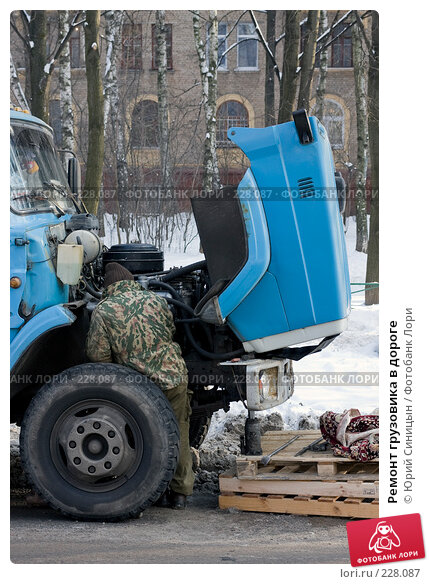 Купить «Ремонт грузовика в дороге», фото № 228087, снято 24 января 2008 г. (c) Юрий Синицын / Фотобанк Лори