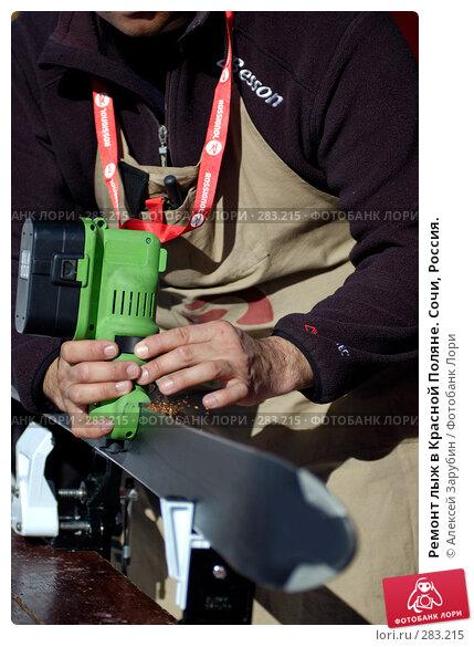 Ремонт лыж в Красной Поляне. Сочи, Россия., фото № 283215, снято 14 февраля 2007 г. (c) Алексей Зарубин / Фотобанк Лори