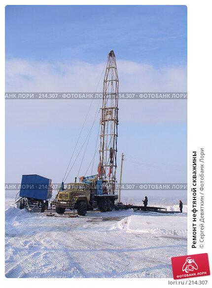 Ремонт нефтяной скважины, фото № 214307, снято 11 января 2008 г. (c) Сергей Девяткин / Фотобанк Лори