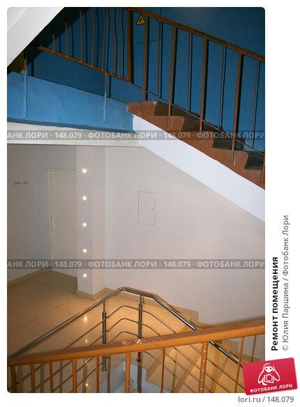 Ремонт помещения, фото № 148079, снято 20 октября 2007 г. (c) Юлия Паршина / Фотобанк Лори