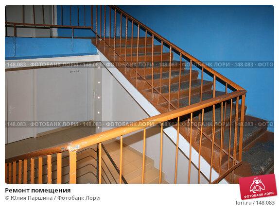Купить «Ремонт помещения», фото № 148083, снято 20 октября 2007 г. (c) Юлия Паршина / Фотобанк Лори