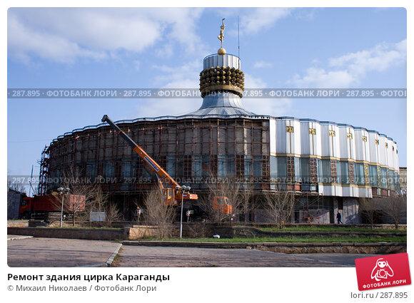 Ремонт здания цирка Караганды, фото № 287895, снято 30 апреля 2008 г. (c) Михаил Николаев / Фотобанк Лори