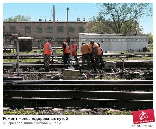 Ремонт железнодорожных путей, фото № 194563, снято 29 октября 2016 г. (c) Вера Тропынина / Фотобанк Лори