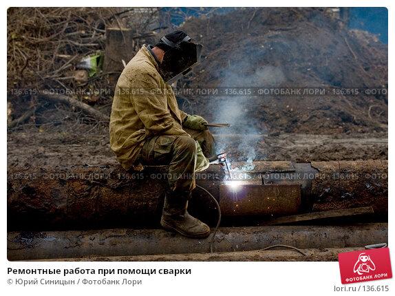 Ремонтные работа при помощи сварки, фото № 136615, снято 22 октября 2007 г. (c) Юрий Синицын / Фотобанк Лори