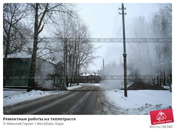 Ремонтные работы на теплотрассе, фото № 20543, снято 21 января 2007 г. (c) Николай Гернет / Фотобанк Лори