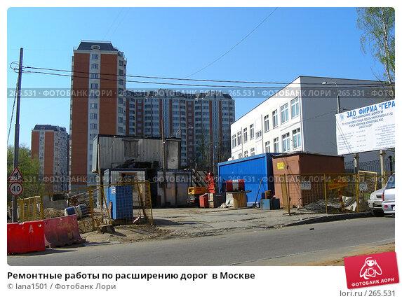 Ремонтные работы по расширению дорог  в Москве, эксклюзивное фото № 265531, снято 28 апреля 2008 г. (c) lana1501 / Фотобанк Лори
