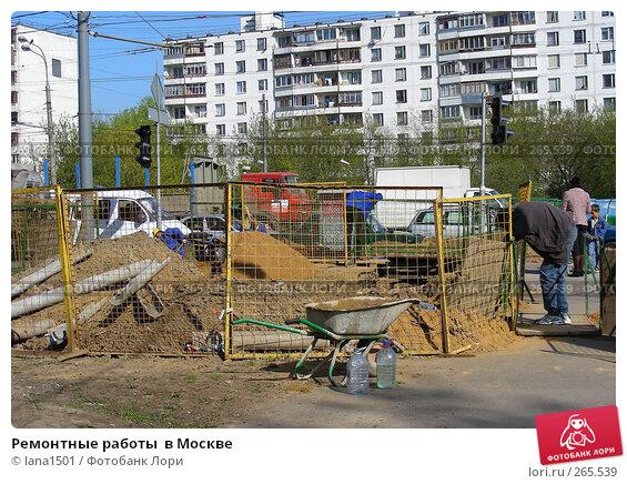Ремонтные работы  в Москве, эксклюзивное фото № 265539, снято 28 апреля 2008 г. (c) lana1501 / Фотобанк Лори