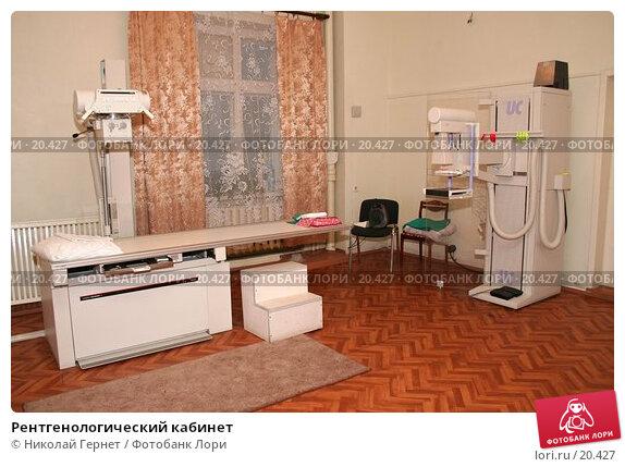 Рентгенологический кабинет, фото № 20427, снято 2 февраля 2007 г. (c) Николай Гернет / Фотобанк Лори
