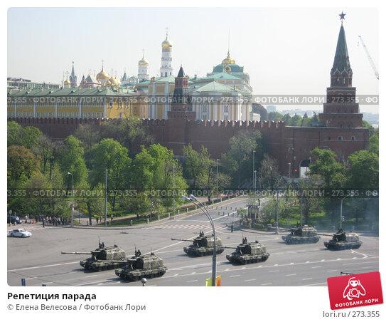 Репетиция парада, фото № 273355, снято 5 мая 2008 г. (c) Елена Велесова / Фотобанк Лори