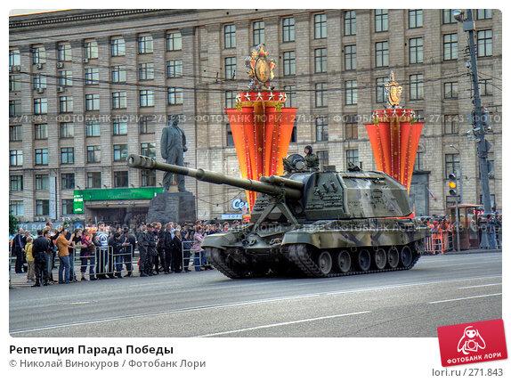 Репетиция Парада Победы, эксклюзивное фото № 271843, снято 3 мая 2008 г. (c) Николай Винокуров / Фотобанк Лори