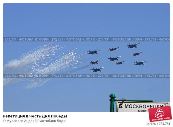Репетиция в честь Дня Победы, эксклюзивное фото № 273731, снято 5 мая 2008 г. (c) Журавлев Андрей / Фотобанк Лори
