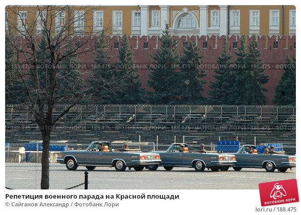 Репетиция военного парада на Красной площади, эксклюзивное фото № 188475, снято 4 апреля 2005 г. (c) Сайганов Александр / Фотобанк Лори