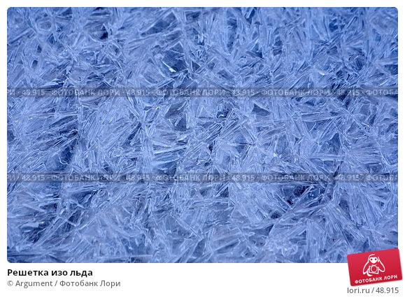 Решетка изо льда, фото № 48915, снято 22 января 2007 г. (c) Argument / Фотобанк Лори