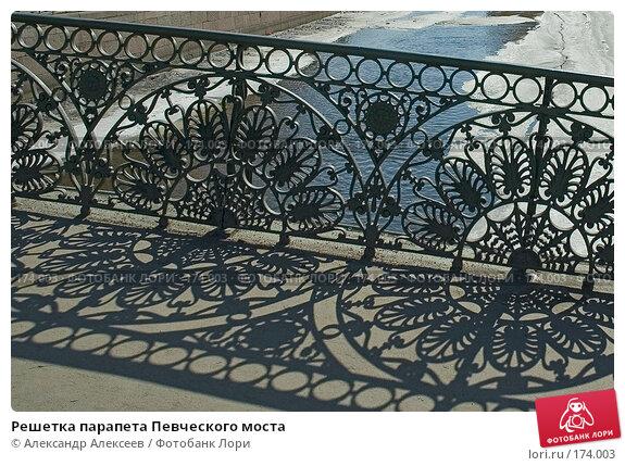 Решетка парапета Певческого моста, эксклюзивное фото № 174003, снято 9 апреля 2006 г. (c) Александр Алексеев / Фотобанк Лори