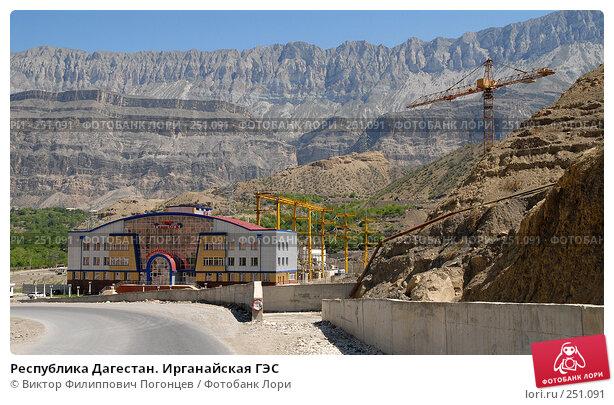 Республика Дагестан. Ирганайская ГЭС, фото № 251091, снято 17 мая 2007 г. (c) Виктор Филиппович Погонцев / Фотобанк Лори
