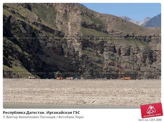 Республика Дагестан. Ирганайская ГЭС, фото № 251099, снято 17 мая 2007 г. (c) Виктор Филиппович Погонцев / Фотобанк Лори