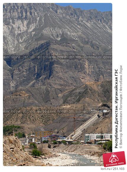 Республика Дагестан. Ирганайская ГЭС, фото № 251103, снято 17 мая 2007 г. (c) Виктор Филиппович Погонцев / Фотобанк Лори