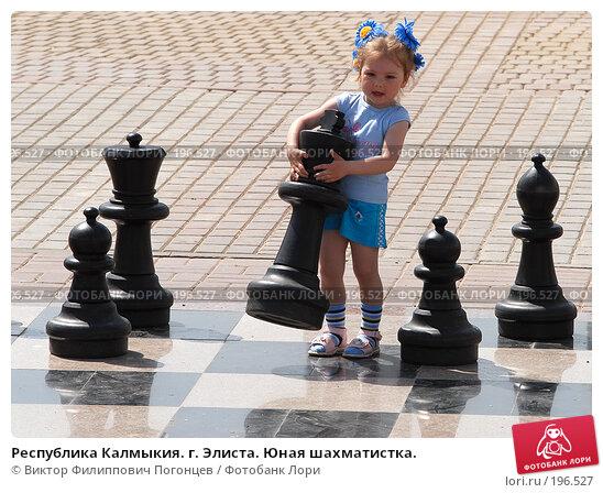 Купить «Республика Калмыкия. г. Элиста. Юная шахматистка.», фото № 196527, снято 25 мая 2007 г. (c) Виктор Филиппович Погонцев / Фотобанк Лори