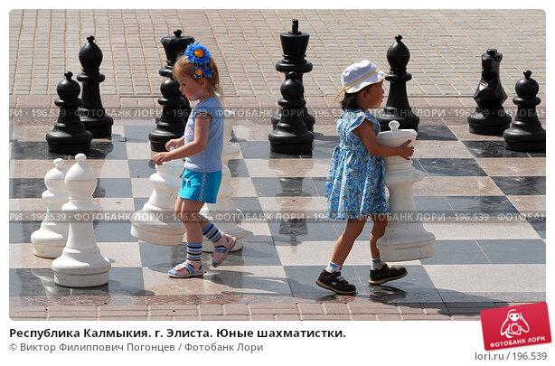 Купить «Республика Калмыкия. г. Элиста. Юные шахматистки.», фото № 196539, снято 25 мая 2007 г. (c) Виктор Филиппович Погонцев / Фотобанк Лори