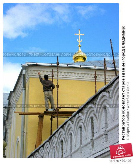 Реставратор обновляет старое здание (город Владимир), фото № 70107, снято 13 августа 2004 г. (c) Марина Грибок / Фотобанк Лори