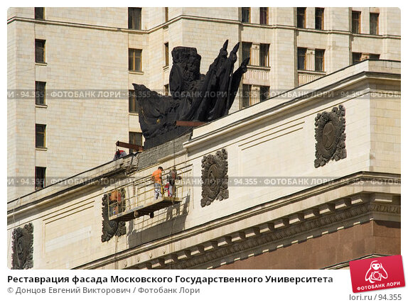 Реставрация фасада Московского Государственного Университета, фото № 94355, снято 11 сентября 2007 г. (c) Донцов Евгений Викторович / Фотобанк Лори