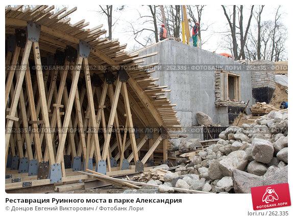 Реставрация Руинного моста в парке Александрия, фото № 262335, снято 16 апреля 2008 г. (c) Донцов Евгений Викторович / Фотобанк Лори