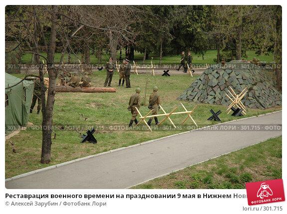 Купить «Реставрация военного времени на праздновании 9 мая в Нижнем Новгороде», фото № 301715, снято 8 мая 2005 г. (c) Алексей Зарубин / Фотобанк Лори