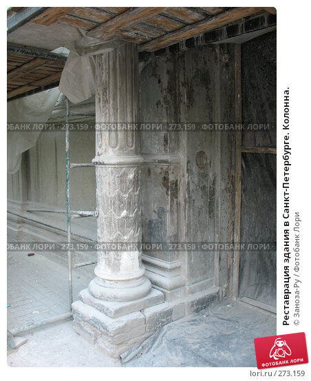 Купить «Реставрация здания в Санкт-Петербурге. Колонна.», фото № 273159, снято 1 мая 2008 г. (c) Заноза-Ру / Фотобанк Лори