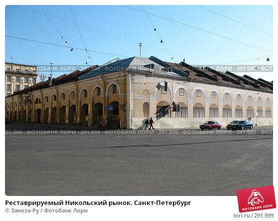 Реставрируемый Никольский рынок. Санкт-Петербург, фото № 291999, снято 2 мая 2008 г. (c) Заноза-Ру / Фотобанк Лори
